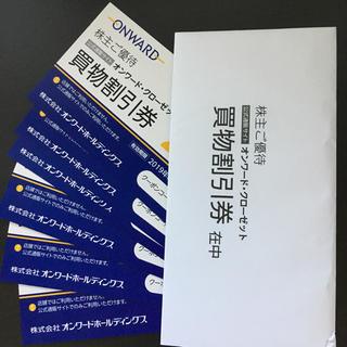 ニジュウサンク(23区)の23区(オンワード・クローゼット)株主優待券(ショッピング)