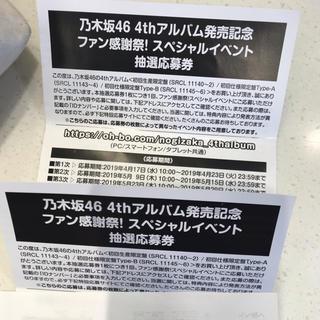 ノギザカフォーティーシックス(乃木坂46)の乃木坂 スペイベ券(アイドルグッズ)