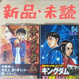 集英社 - キングダム 1〜54 全巻 セット