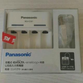 パナソニック(Panasonic)のBQ-CC61 USB入力充電器 EVOLTA eneloop対応(バッテリー/充電器)