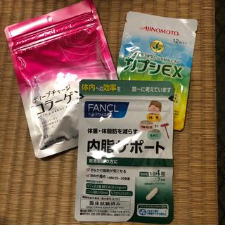 ファンケル(FANCL)のFANCL コラーゲン内脂サポート  味の素カプシEX(ダイエット食品)