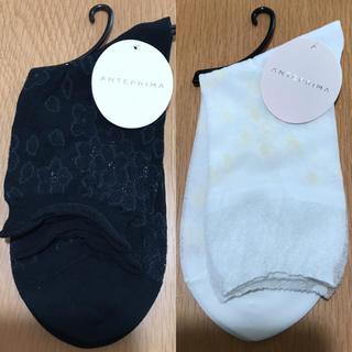 アンテプリマ(ANTEPRIMA)のアンテプリマ 靴下 バラ売り(ソックス)
