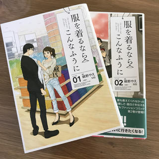 カドカワショテン(角川書店)の服を着るならこんなふうに  1.2(その他)