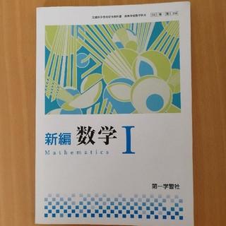 新編 数学Ⅰ 第一学習社 高等学校数学教科書(参考書)