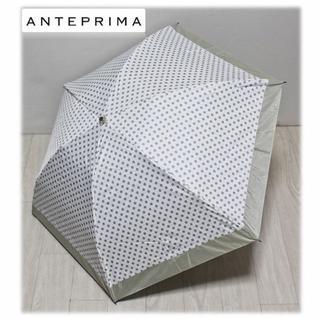 アンテプリマ(ANTEPRIMA)の新品【アンテプリマ】晴雨兼用傘 フィオーリドット柄 1級遮光UV遮熱(傘)