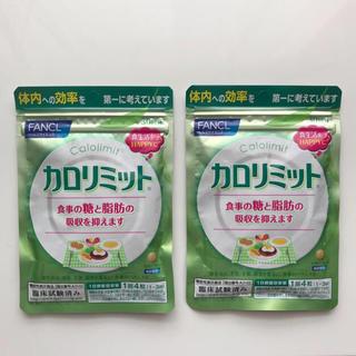 ファンケル(FANCL)のファンケル カロリミット 30日分×2(ダイエット食品)