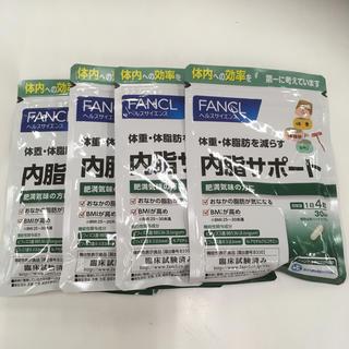 ファンケル(FANCL)の内脂サポート30日分×4袋(ダイエット食品)