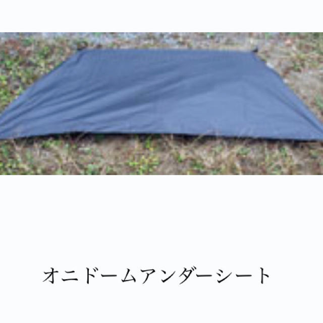 ARAI TENT(アライテント)のオニドーム2&専用グランドシート スポーツ/アウトドアのアウトドア(テント/タープ)の商品写真