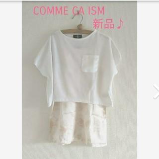 e9d774b95f6e1 コムサイズム(COMME CA ISM)のコムサイズム ワンピース Tシャツ110 セット♪(ワンピース