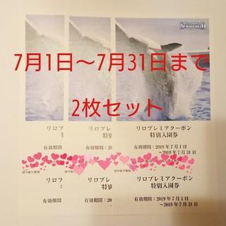 2枚セット/鴨川シーワールド チケット 無料入場券 7月1日~7月31日まで