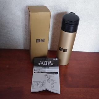 ユニクロ(UNIQLO)の❰未使用❱ユニクロステンレスボトル(ゴールド)(タンブラー)