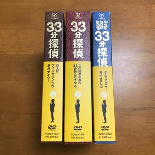 33分探偵 上巻・下巻・リターンズ(TVドラマ)