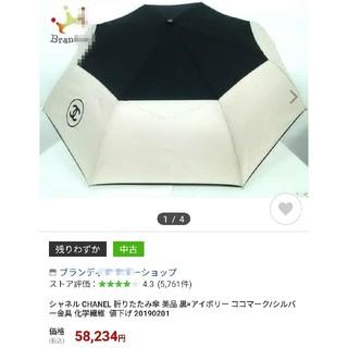 189b9ca95310 CHANEL 晴雨兼用傘 日傘 雨傘 自動開閉 アウトレット. ¥12,000. シャネル(CHANEL)の【新品・未使用品】 CHANEL シャネル  折り畳み傘