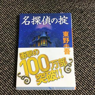名探偵の掟(文学/小説)