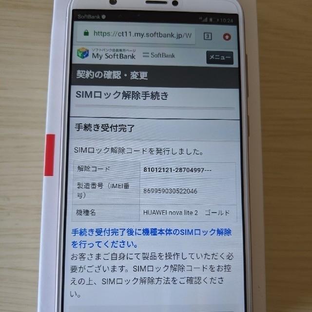 ANDROID(アンドロイド)の[SIMフリー] HUAWEI nova lite2 ゴールド スマホ/家電/カメラのスマートフォン/携帯電話(スマートフォン本体)の商品写真