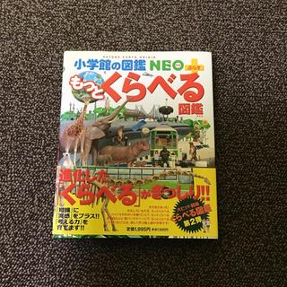 小学館 - くらべる図鑑