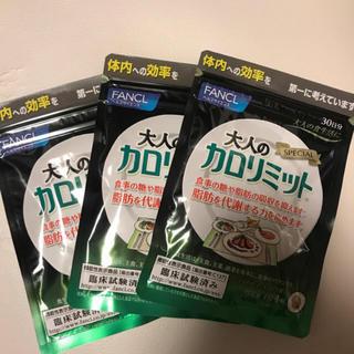 ファンケル(FANCL)の大人のカロリミット 30日分 3袋(ダイエット食品)
