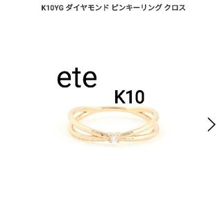 エテ(ete)のチビかな様専用 ete ピンキーリング K10 ・ピアス片耳セット(リング(指輪))