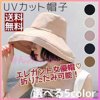 【新品】UV帽子 レディース 女優帽 つば広*小顔効果