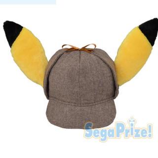 セガ(SEGA)の名探偵ピカチュウの帽子(キャラクターグッズ)