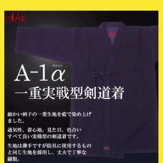 A-1α   一重実戦型剣道着    ネーム3文字無料❗️