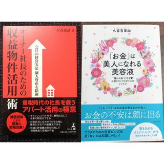 ゲントウシャ(幻冬舎)の収益物件活用術 & お金は美人になれる美容液 2冊セット(ノンフィクション/教養)