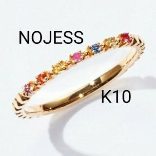 ノジェス(NOJESS)のNOJESS マルチカラー ハーフエタニティ K10 訳あり(リング(指輪))