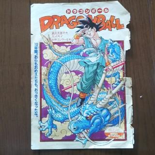 ドラゴンボール(ドラゴンボール)の週刊少年ジャンプ  ドラゴンボール最終回カラーページ(少年漫画)