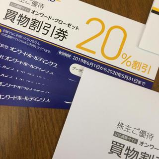TOCCA - オンワード株主優待6枚