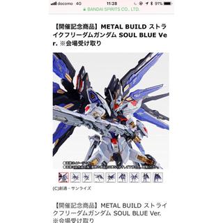 バンダイ(BANDAI)の新品 ストライクフリーダムガンダム SOUL BLUE(アニメ/ゲーム)