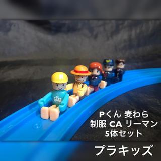 Takara Tomy - プラキッズ Pくん 麦わら 制服 CA サラリーマン 5体セット