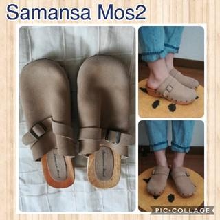 サマンサモスモス(SM2)のsm2 サボ サンダル ウッドソール 本革 スエード(サンダル)