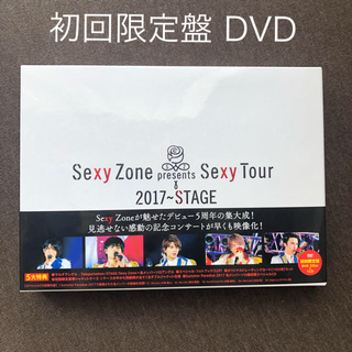 Sexy Zone - Sexy Zone Tour 2017 ~STAGE 初回限定盤 DVD