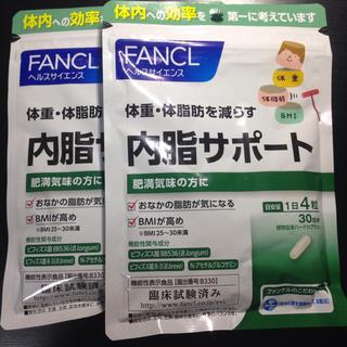 ファンケル(FANCL)の内脂サポート(ダイエット食品)