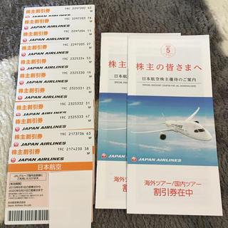 JAL(日本航空) - 最新 JAL  株主優待券 11枚 追跡番号つき