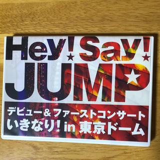 ヘイセイジャンプ(Hey! Say! JUMP)のJUMP ライブDVD(男性アイドル)