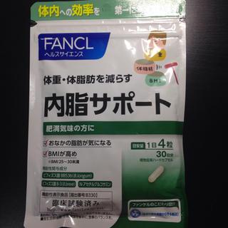 ファンケル(FANCL)の内脂サポート 30日分(ダイエット食品)
