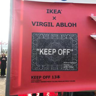 オフホワイト(OFF-WHITE)のイケア IKEA keepoff ラグ ヴァージル アブロー オフホワイト 当選(ラグ)