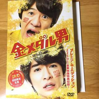 ヘイセイジャンプ(Hey! Say! JUMP)の金メダル男 初回限定 DVD(男性アイドル)