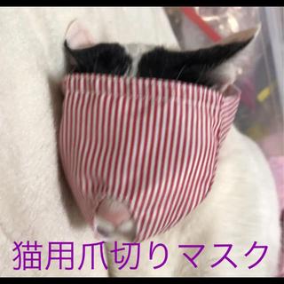 即購入OK!猫用のマスク★爪切りのときなどに