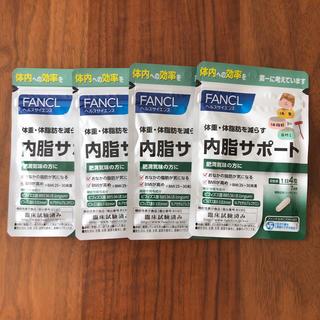 ファンケル(FANCL)のファンケル 内脂サポート 28日分(ダイエット食品)