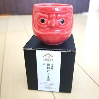 【新品】久世福商店 だるま盃(赤)(アルコールグッズ)