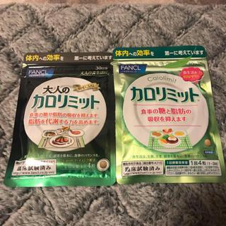 ファンケル(FANCL)のFANCL カロリミット 2袋(ダイエット食品)