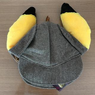 名探偵ピカチュー 帽子 耳付き帽子 ピカチュー(キャラクターグッズ)