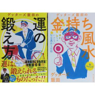 朝日新聞出版 - 運の鍛え方 金持ち風水