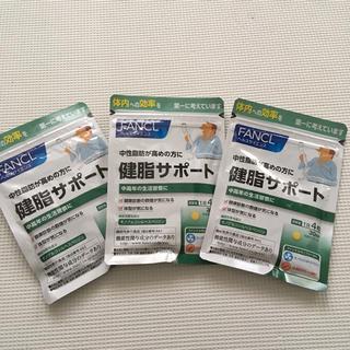 ファンケル(FANCL)の新品未開封 ファンケル 健脂サポート 中性脂肪サポート 90日分 30日分×3袋(ダイエット食品)