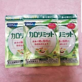 ファンケル(FANCL)の新品未開封 ♡ カロリミット × ラスト3袋(ダイエット食品)
