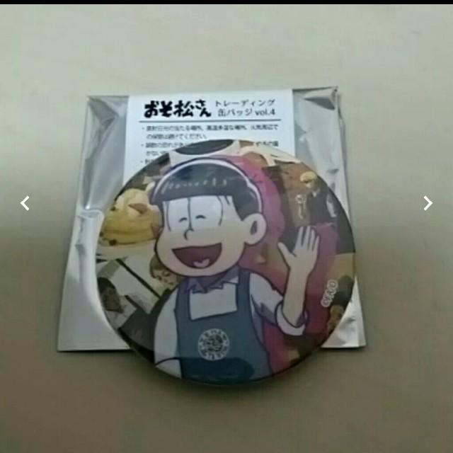 十四松&トド松グッズ エンタメ/ホビーのおもちゃ/ぬいぐるみ(キャラクターグッズ)の商品写真