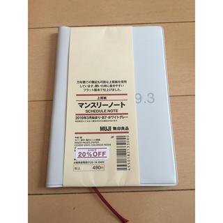 MUJI (無印良品) - 新品未使用 無印良品 スケジュール帳 2019 3月始まり B7