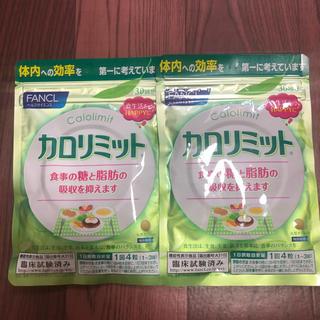 ファンケル(FANCL)のファンケル カロリミット(ダイエット食品)